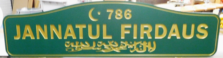 """I18840- Engraved High-Density-Urethane Property Name Sign """"Jannatul Firdaus"""" with Gold-Leaf Gilded Letters"""