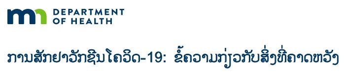 Lao Transcript