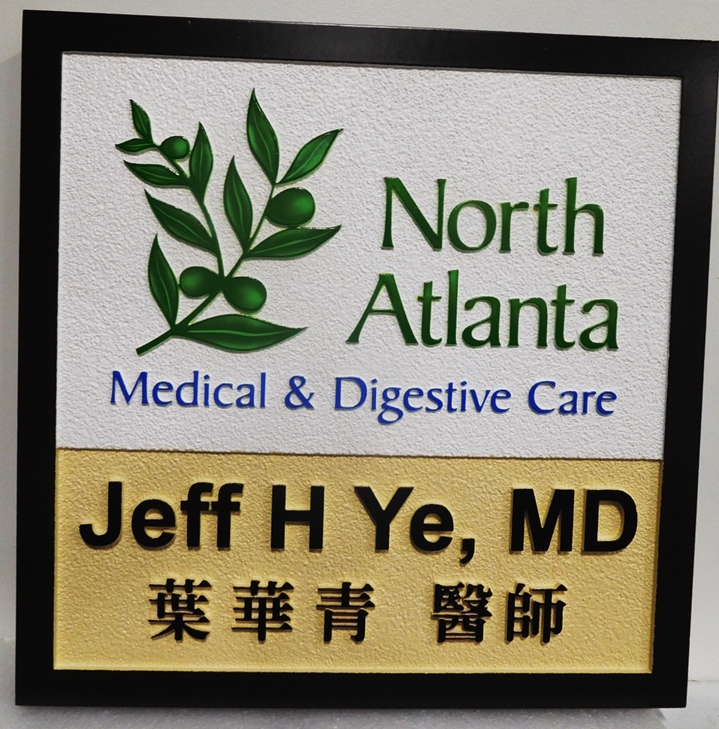 """B11088 - Carved and Sandblasted  Sign for the """"North Atlantic Medical & Digestive Care"""""""