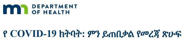 Amharic Transcript