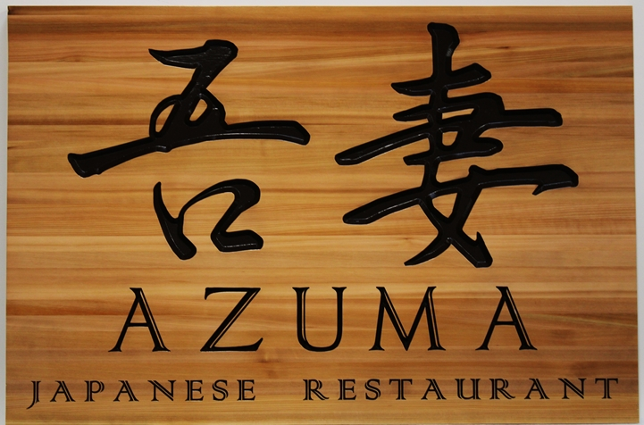 Q25006 - Carved and Engraved Western Red Cedar Wood sign for the Azuma Japanese Restaurant., with Japanese Script