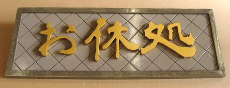 N23003 - Japanese Language Wall Plaque, Raised Gold-coated Symbols