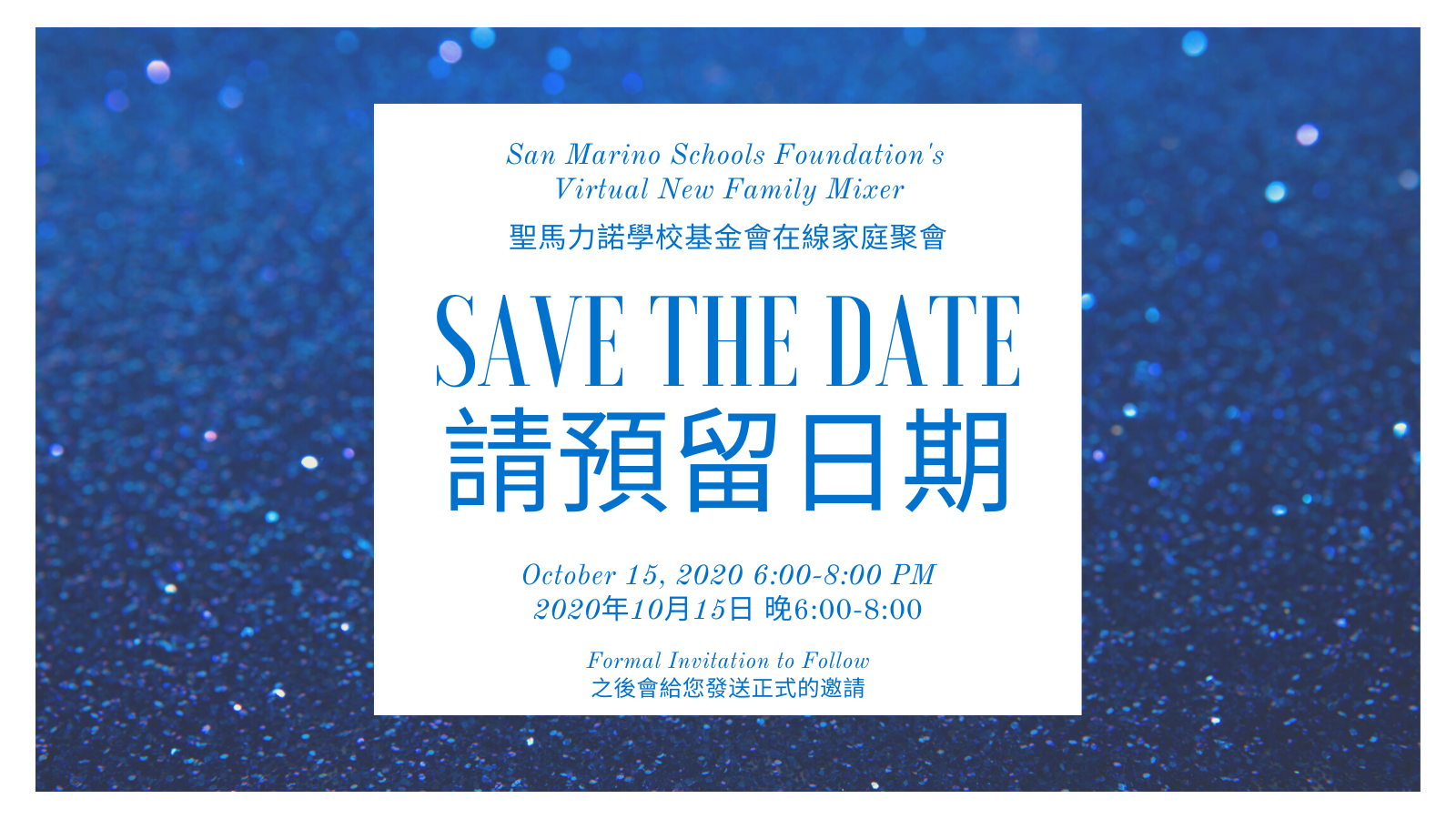 New Family Mixer Save the Date!