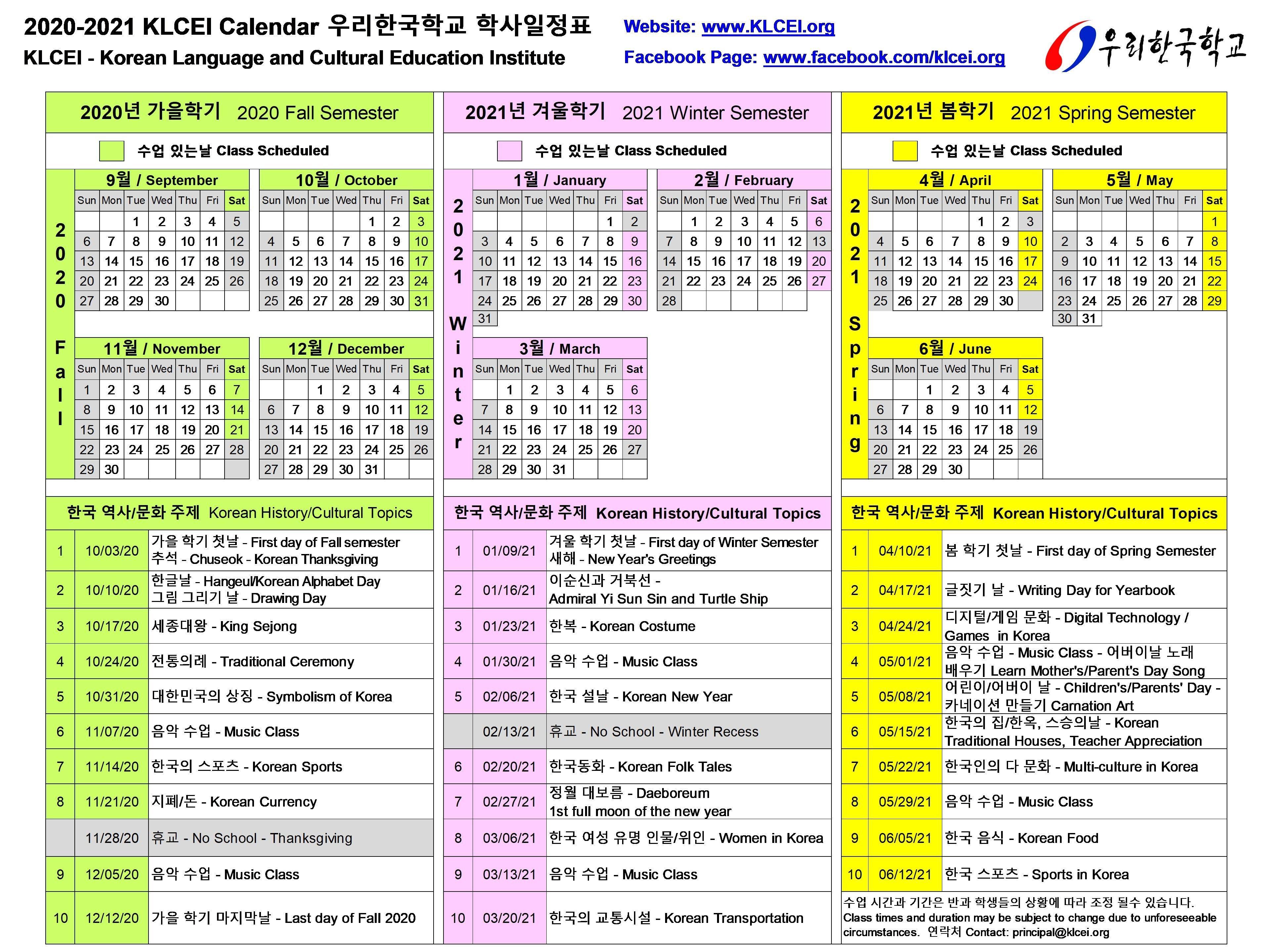 School Calendar 학교 일정표