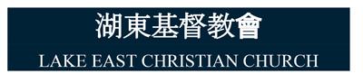 Lake East Christian Church