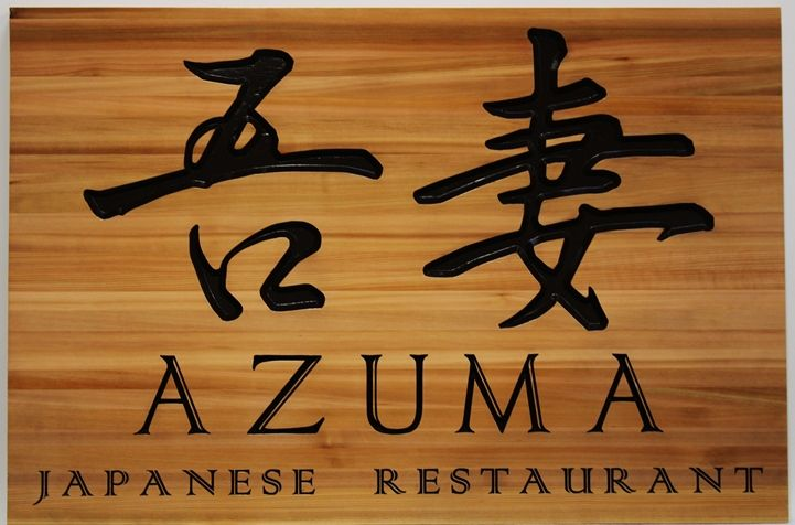 Q25004 - Carved and Engraved Western Red Cedar Wood sign for the Azuma Japanese Restaurant., with Japanese Script