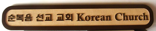D13158 - Sandblasted Sign for Korean Church
