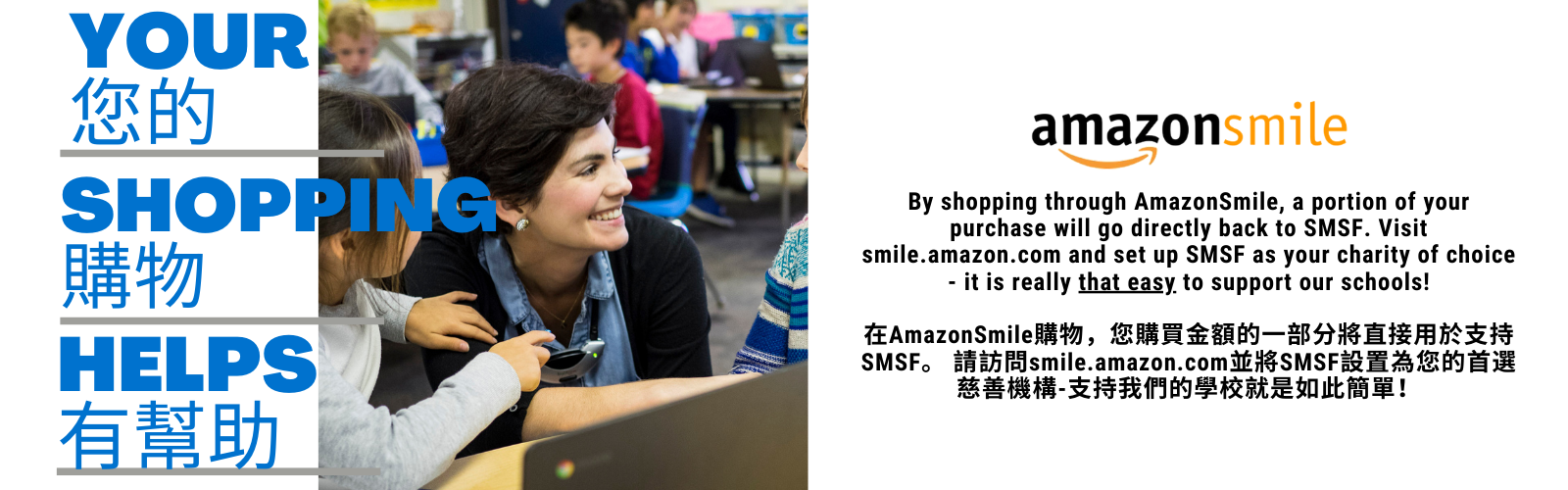 Support SMSF and Shop Through AmazonSmile!