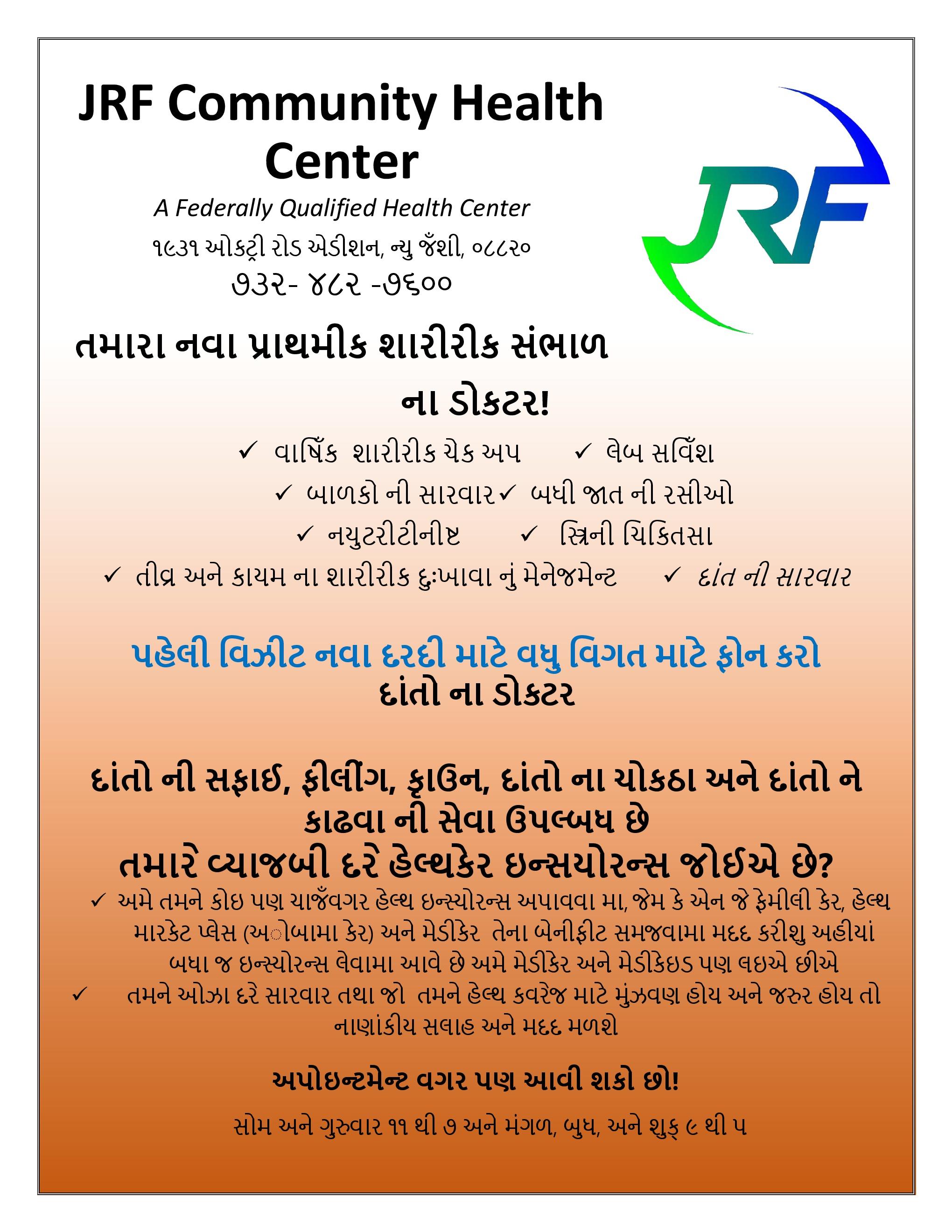 ગ જર ત Gujarati Doctor Edison Nj