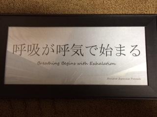 """""""呼吸は、呼気で始まる!"""" By南波 祐介"""