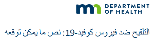 Arabic Transcript