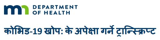 Nepali Transcript