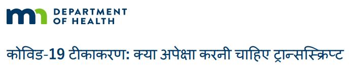 Hindi Transcript