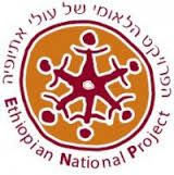 The Ethiopian National Project