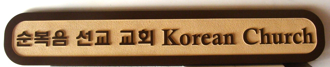 D13156 - Sandblasted Sign for Korean Church