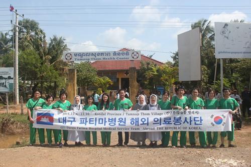 Daegu Fatima Hospital 7 Day Medical Service in Cambodia
