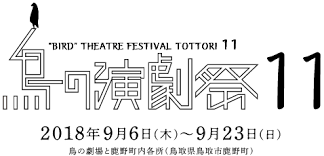 the International BIRD Theatre Festival in Tottori, Japan logo.