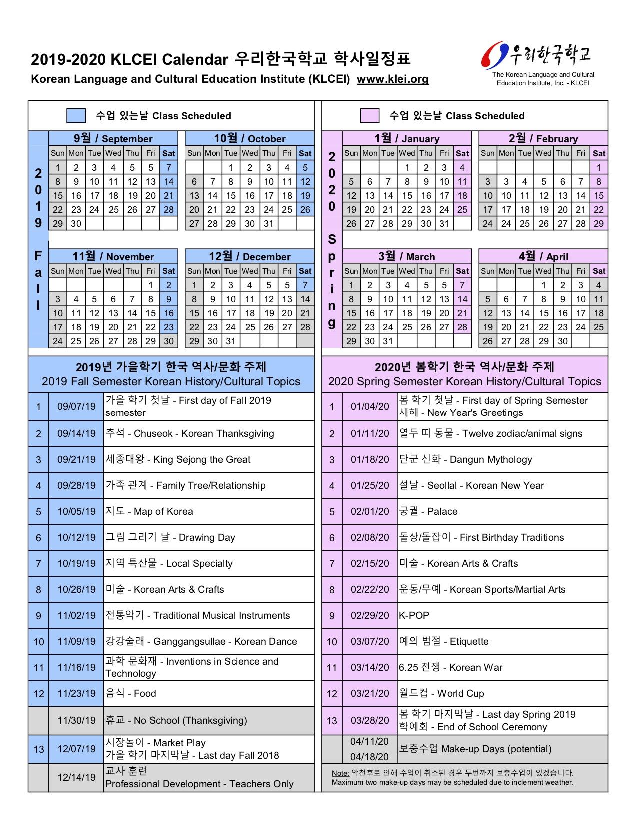 2019/2020 School Calendar