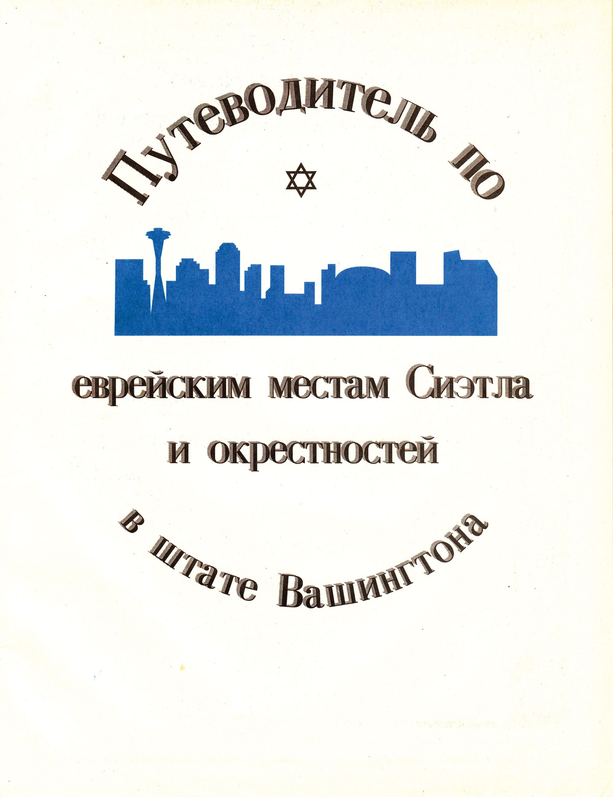 Pamphlet for a Soviet Jewish event