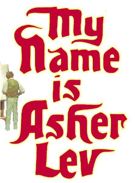 My Name is Asher Lev (a WSJHS event collaboration)