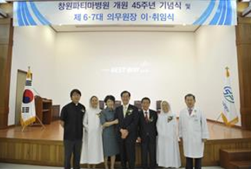 45th Anniversary of Foundation of Changwon Fatima Hospital